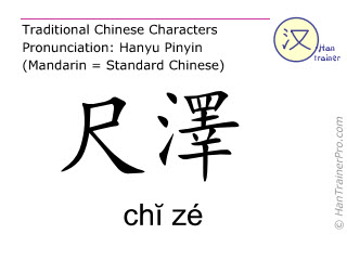 Chinese characters  ( chi ze / chĭ zé ) with pronunciation (English translation: Lung 5 )