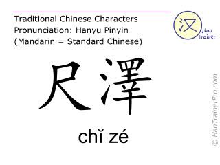 Chinesische Schriftzeichen  ( chi ze / chĭ zé ) mit Aussprache (Deutsche Bedeutung: Lunge 5 )