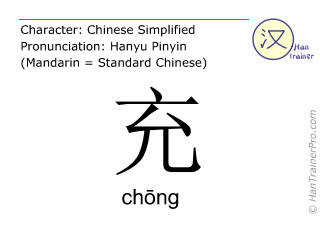 Caractère chinois  ( chong / chōng ) avec prononciation (traduction française: remplir )