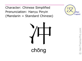 Chinese characters  ( chong / chōng ) with pronunciation (English translation: to rush )
