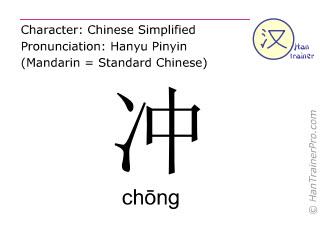 汉字  ( chong / chōng ) 包括发音 (英文翻译: to rush )