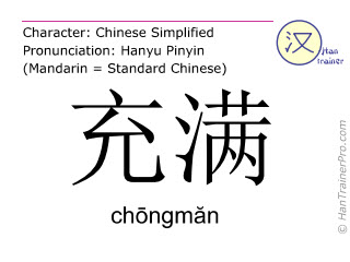 Chinese characters  ( chongman / ch&#333ngm&#259n ) with pronunciation (English translation: to fill with )