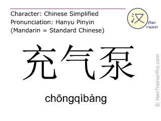 Chinese characters  ( chongqibang / chōngqìbàng ) with pronunciation (English translation: inflator pump )