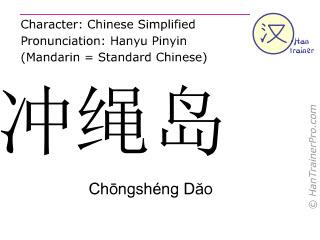 汉字  ( Chongsheng Dao / Chōngshéng Dăo ) 包括发音 (英文翻译: Okinawa )