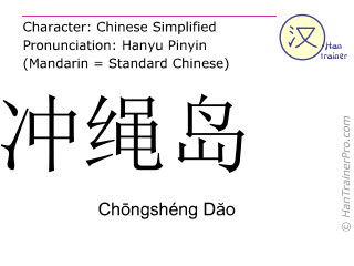 Chinese characters  ( Chongsheng Dao / Ch&#333ngshéng D&#259o ) with pronunciation (English translation: Okinawa )