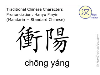 Chinese characters  ( chong yang / chōng yáng ) with pronunciation (English translation: Stomach 42 )