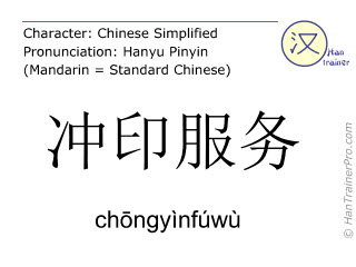 Chinese characters  ( chongyinfuwu / chōngyìnfúwù ) with pronunciation (English translation: print service )