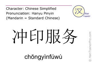 Chinese characters  ( chongyinfuwu / chōngyìnfúwù ) with pronunciation (English translation: print service )