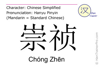 Chinese characters  ( Chong Zhen / Chóng Zhēn ) with pronunciation (English translation: (emperor) Chongzhen )