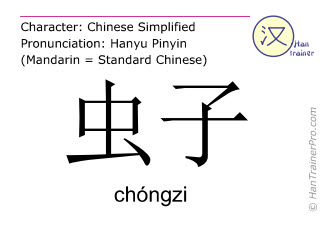 Chinese characters  ( chongzi / chóngzi ) with pronunciation (English translation: insect )