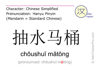 Chinesische Schriftzeichen  ( choushui matong / chōushuĭ mătŏng ) mit Aussprache (Deutsche Bedeutung: Spültoilette )
