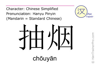 Chinese characters  ( chouyan / chōuyān ) with pronunciation (English translation: to smoke )
