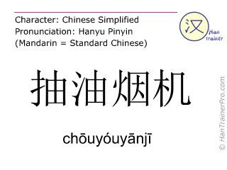 Chinesische Schriftzeichen  ( chouyouyanji / chōuyóuyānjī ) mit Aussprache (Deutsche Bedeutung: Dunstabzugshaube )