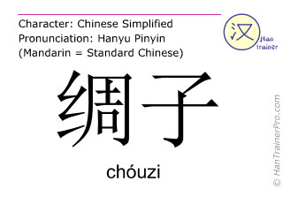Chinese characters  ( chouzi / chóuzi ) with pronunciation (English translation: silk fabric )
