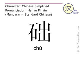 Caractère chinois  ( chu / chŭ ) avec prononciation (traduction française: base )