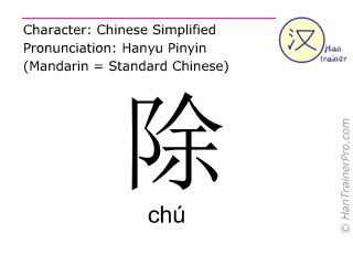 Chinese characters  ( chu / chú ) with pronunciation (English translation: to divide )