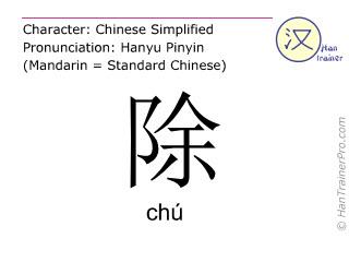 Chinesische Schriftzeichen  ( chu / chú ) mit Aussprache (Deutsche Bedeutung: dividieren )
