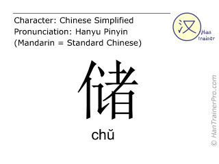 Chinese characters  ( chu / ch&#365 ) with pronunciation (English translation: to store up )