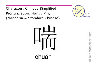 Chinese characters  ( chuan / chuăn ) with pronunciation (English translation: to pant )