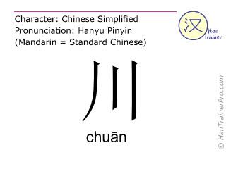 Caracteres chinos  ( chuan / chuān ) con pronunciación (traducción española: río )