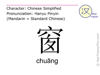 Chinese characters  ( chuang / chuāng ) with pronunciation (English translation: window )