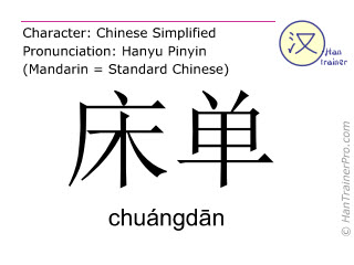 Chinese characters  ( chuangdan / chuángdān ) with pronunciation (English translation: bed sheet )