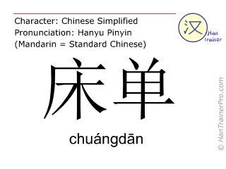 Chinesische Schriftzeichen  ( chuangdan / chuángdān ) mit Aussprache (Deutsche Bedeutung: Bettlaken )