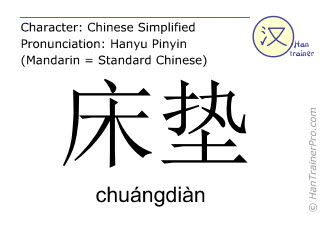 Chinese characters  ( chuangdian / chuángdiàn ) with pronunciation (English translation: mattress )