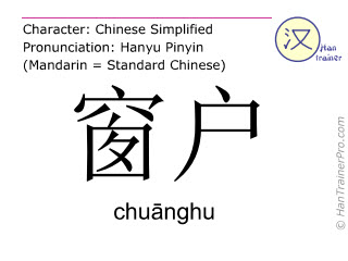 Chinese characters  ( chuanghu / chu&#257nghu ) with pronunciation (English translation: window )