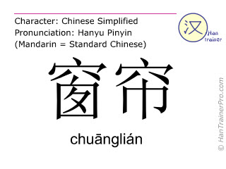 Chinese characters  ( chuanglian / chu&#257nglián ) with pronunciation (English translation: curtain )