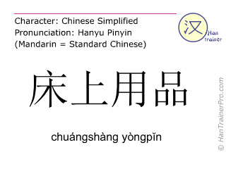 Chinese characters  ( chuangshang yongpin / chuángshàng yòngpĭn ) with pronunciation (English translation: bedclothes )