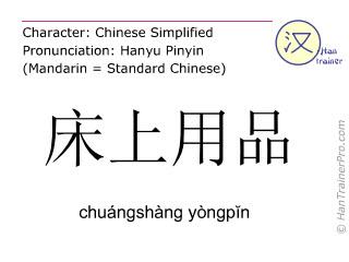 Caracteres chinos  ( chuangshang yongpin / chuángshàng yòngpĭn ) con pronunciación (traducción española: ropa de cama )