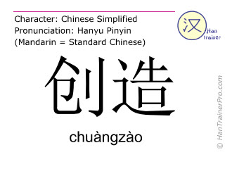 Chinese characters  ( chuangzao / chuàngzào ) with pronunciation (English translation: to create )
