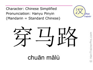 Caracteres chinos  ( chuan malu / chuān mălù ) con pronunciación (traducción española: cruz )