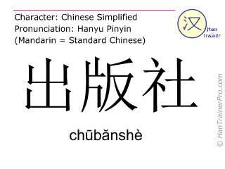 Chinese characters  ( chubanshe / chūbănshè ) with pronunciation (English translation: publishing company )