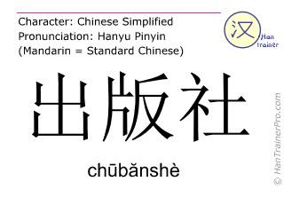 Caracteres chinos  ( chubanshe / chūbănshè ) con pronunciación (traducción española: editorial )