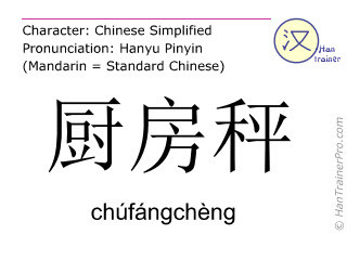 Chinese characters  ( chufangcheng / chúfángchèng ) with pronunciation (English translation: kitchen scale )