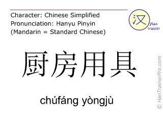 Chinese characters  ( chufang yongju / chúfáng yòngjù ) with pronunciation (English translation: cooking utensils )