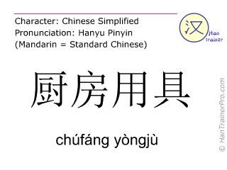 Caracteres chinos  ( chufang yongju / chúfáng yòngjù ) con pronunciación (traducción española: utensilios de cocina )
