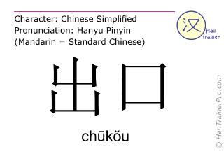 Chinese characters  ( chukou / chūkŏu ) with pronunciation (English translation: to export )