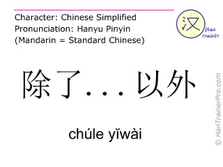 Chinese characters  ( chule yiwai / chúle yĭwài ) with pronunciation (English translation: except for )
