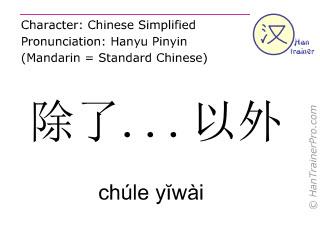 汉字  ( chule yiwai / chúle yĭwài ) 包括发音 (英文翻译: except for )