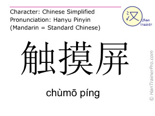 Chinese characters  ( chumo ping / chùm&#333 píng ) with pronunciation (English translation: touch screen )