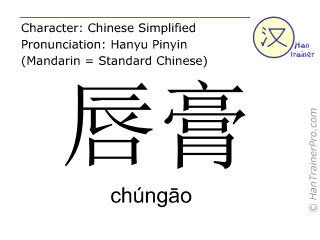 Chinese characters  ( chungao / chúngāo ) with pronunciation (English translation: lipstick )