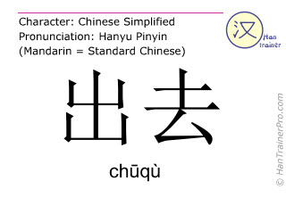 Chinese characters  ( chuqu / ch&#363qù ) with pronunciation (English translation: to go out )