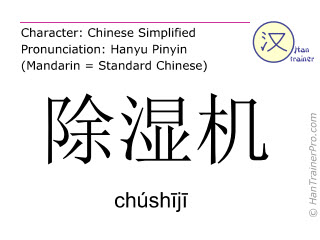 Chinese characters  ( chushiji / chúsh&#299j&#299 ) with pronunciation (English translation: dehumidifier )