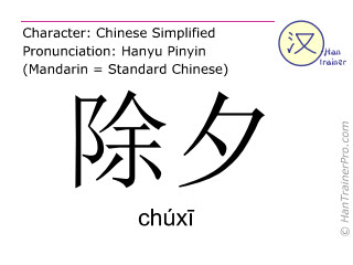 Chinese characters  ( chuxi / chúxī ) with pronunciation (English translation: New Year's Eve )
