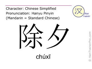 Chinesische Schriftzeichen  ( chuxi / chúxī ) mit Aussprache (Deutsche Bedeutung: Silvester )
