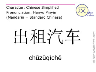 Chinese characters  ( chuzuqiche / ch&#363z&#363qìch&#275 ) with pronunciation (English translation: taxi )