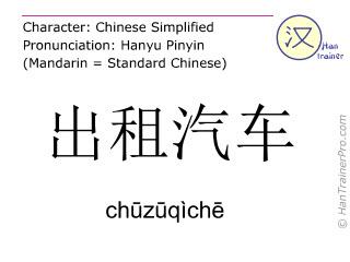 汉字  ( chuzuqiche / chūzūqìchē ) 包括发音 (英文翻译: taxi )